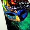 東野圭吾「マスカレード・ナイト」の感想