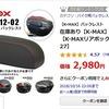 PCXのTOPボックスを交換(GIVI N350N→K-MAX K22)