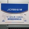 静岡でつながる国際協力の輪!静岡県庁でのJICA海外協力隊帰国報告会に参加。