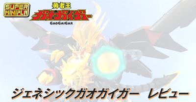 【待ってたぜ!】スーパーミニプラ ガオガイガー6(ジェネシックガオガイガー)レビュー【この瞬間を!】