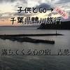 満ちてくる心の宿 吉夢【鴨川シーワールド子連れ家族旅行 宿紹介】