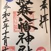 【御朱印】鳩森八幡神社に行ってきました|東京都渋谷区の御朱印