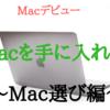 【Macデビュー】Macをついに手に入れた!〜Mac選び編〜
