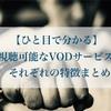 【2019年最新版】『今日から俺は!!』を見れる動画配信サービスまとめ