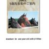 2002.【キャロット】2003年1歳募集馬 2002年度産駒