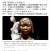また始まった「日本は犯罪国」 なぜ制裁しないのでしょう? 2021年6月29日