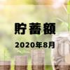 2020年8月 貯蓄結果