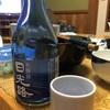 お疲れ様。日本酒に乾杯。