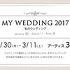 《アーティス3階》MY WEDDING 2017 OPENしました!
