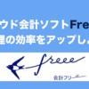 フリーランスエンジニアにオススメの会計ソフト「Freee」で決まり!