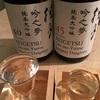 桂月、純米大吟醸  吟乃夢45&40の味。