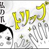 【コノビー連載】第14回 育児疲れを癒す方法