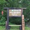 尾瀬国立公園、田代山登山