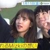恋んトスシーズン8ネタバレ15話 明かされるMizkiの想い!モニカとジュライがコイントス☆キス!
