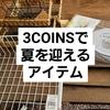 【プチプラ雑貨】3COINSで購入してよかった夏に向けて使える5つのアイテム【使用レポ】