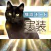 黒猫のウィズ 927日目
