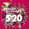 ARASHI Anniversary Tour 5×20 / 嵐 (2020 Blu-ray)