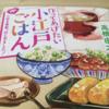あしたから日常生活に戻る前に読んでよかった〜〜🙌「作ってあげたい小江戸ごはん たぬき食堂、はじめました!」の感想( @tanuzucchi さん )