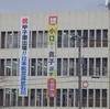 輪島市役所にスケルトン女子の日本代表に選ばれた小口貴子 選手を祝う垂れ幕が出てますよ~