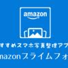 スマホの写真整理アプリは「Amazonプライムフォト」が超おすすめ!