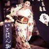 【映画感想】『いとはん物語』(1957) / 京マチ子が醜女を演じるレア作品