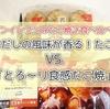 【どっちが美味しい?】セブンイレブンの冷凍たこ焼きと冷蔵たこ焼きを食べて違いを比較してみた!!