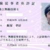 第一級陸上無線技術士の免許証が届きました