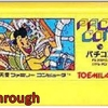【ファミコン】パチコン OP~パチンコ攻略 (1985年) 【FC クリア】【NES Playthrough PACHICOM (Full Games)】