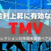 【TMVとは】 長期金利上昇に有効なETF「TMV」