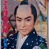 『香山美子 「昭和の名優・大川橋蔵さん生誕90年」』