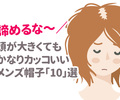 顔が大きいからなんだ!!!!!頭が大きくてもカッコいいメンズ帽子「10選」とプラス「2選」w
