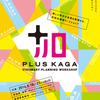 PLUS KAGA Project~次世代構想ワークショップ~