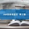 PHP技術者認定準上級を取得しました。
