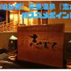 【宿泊レポ】花巻温泉「志だて」のオススメポイントの紹介