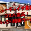 【ニューチャイナ888】コスパ最高!あっさり細麺ラーメン