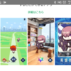 【FGO】新アプリ「Fate/Grand Order Gutentag Omen」サービス開始と終了のお知らせ