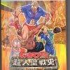 【懐ゲー】「キン肉マンII世」原作より前に、過去に行って親世代と戦うというゲームが存在していたとは「キン肉マン2世 超人聖戦史」(2003年)