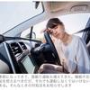 【もうだめ眠い…のために】運転中に眠くなった時に効く対処法