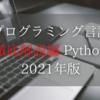 たった1ヶ月で習得できる プログラミング言語_徹底解説編 Pyhon【2021年版】