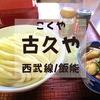 【飯能ランチ】地元一番の有名うどん屋「古久や(こくや)」お腹空かせて行こう
