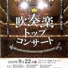 2019・第12回 吹奏楽トップコンサート
