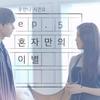 "[WebDrama][우만나]私たち, 初めて会った時覚えてる? シーズン2 Ep.05 - ""一人だけのお別れ""[日本語字幕]"