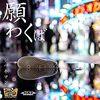 【富山レゲエ】シバキマンさんの新曲を聴きました