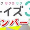 「中央区さくら咲くボーイズ39」の第6期メンバーを募集中 1月31日締め切り!