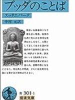 仏教学を齧った人間の原典批判を恐れなくてもいい理由とは?