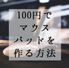 【100均】簡単なのにおしゃれ。材料費100円でマウスパッドを自作した。