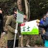 🐓2017年LAST投稿🐓吉母富士整備🗻✨