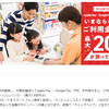 JCB QUICPay 20%還元キャンペーン! ただしコンビニ限定・還元上限1,000円(1会員)ですが・・・