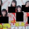 【ヤングジャンプ】最強グラビアクイーン2019ランキング!!