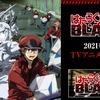 『はたらく細胞BLACK』2021年1月TVアニメ化決定!ナレーションは津田健次郎【テニプリ乾・遊戯王海馬・北斗ユダ】ヨンジキタ━━━━(゚∀゚)━━━━!!